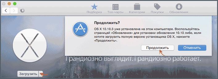 download-os-x-yosemite.png