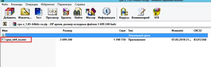 Dvojnym-klikom-myshki-zapuskaem-fajl-exe--e1542142568369.png