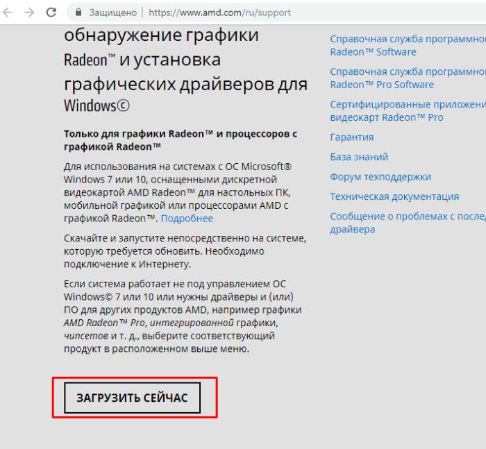 Na-oficialnyh-sajtah-proizvoditelej-skachivaem-neobhodimye-drajvery-dlja-komplektujushhih-kompjutera-e1542148959642.png