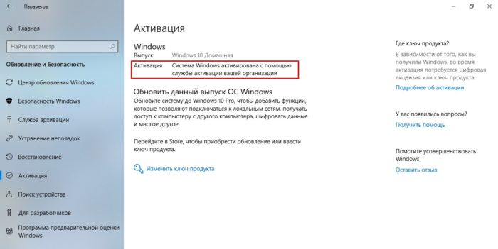 Chitaem-informaciju-ob-aktivacii-e1542145167113.jpg