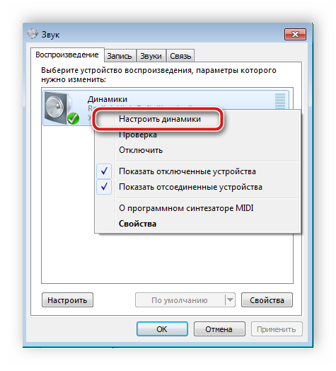 Nastroyki-dinamikov-Windows-7-1.png