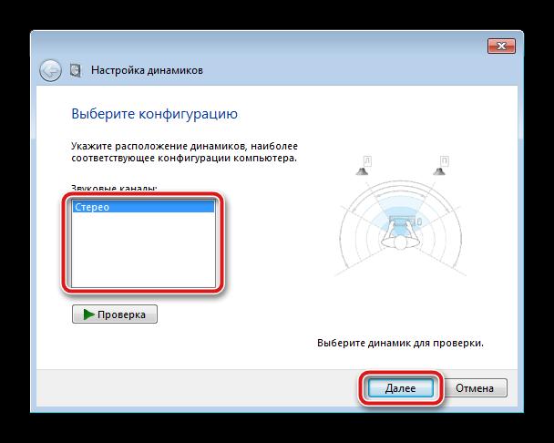 Vyibor-raspolozheniya-kolonok-Windows-7-1.png