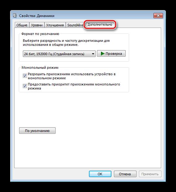 Dopolnitelnyie-nastroyki-vosproizvedeniya-v-Windows-7-1.png