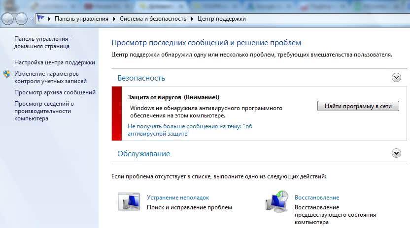 TSentr-podderzhki-Windows-7.jpg