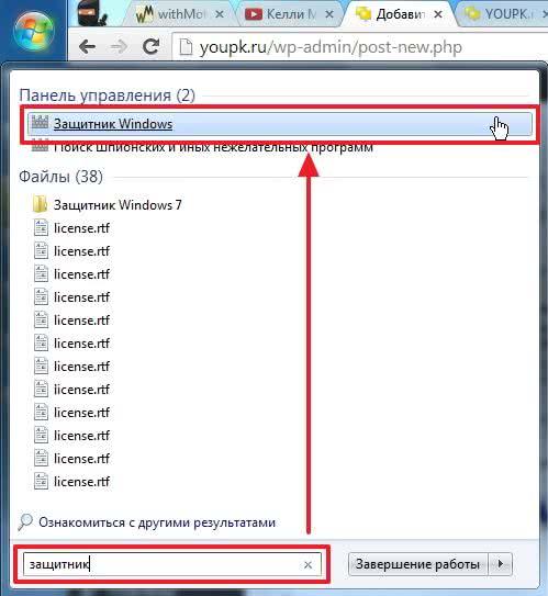 Zapusk-zashhitnika-Windows-7.jpg