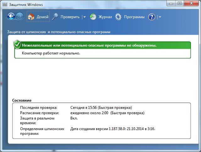 Zashhitnik-Windows-7-glavnoe-okno.jpg