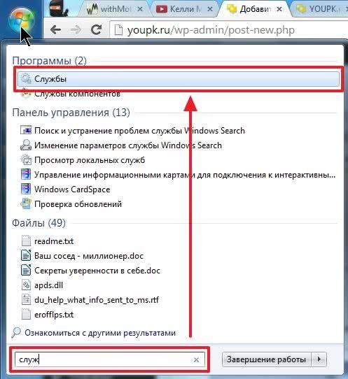 Poisk-utilityi-Sluzhbyi-v-menyu-Pusk.jpg