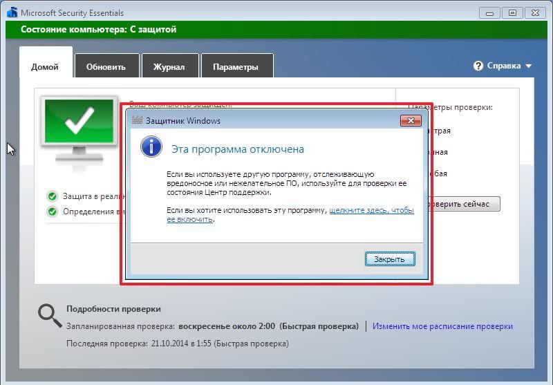 Zashhitnik-Windows-otklyuchen.jpg
