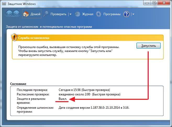 Otklyuchennyiy-zashhitnik-Windows.jpg