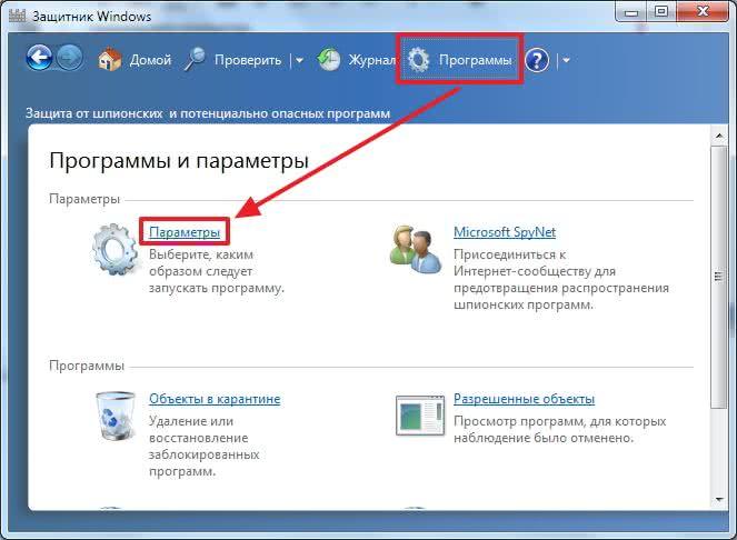 Programmyi-i-parametryi-zashhitnika-Windows-7.jpg