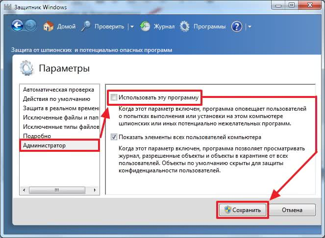 Otklyuchaem-zashhitnika-Windows-7.jpg