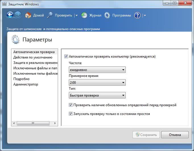 Zashhitnik-Windows-7-Avtomaticheskaya-proverka.jpg