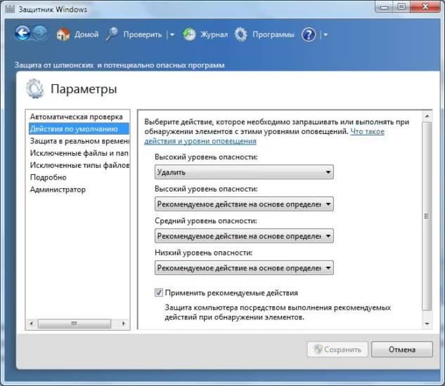 Zashhitnik-Windows-7-Deystviya-po-umolchaniyu.jpg