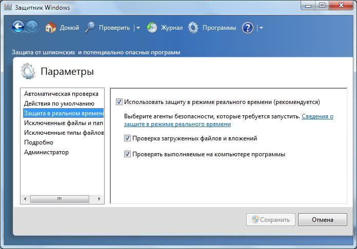 Zashhitnik-Windows-7-Zashhita-v-realnom-vremeni.jpg