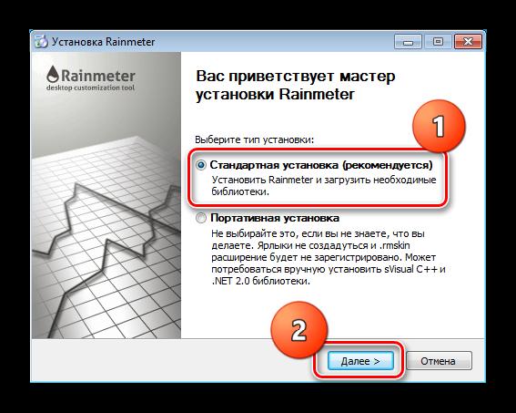 Vyibor-tipa-ustanovki-programmyi-Rainmeter-v-Windows-7.png