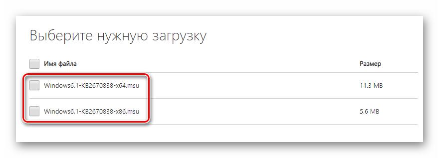 Vyibor-paketa-obnovleniya-nuzhnoy-razryadnosti-na-ofitsialnoy-stranitse-zagruzki-Maykrosoft.png