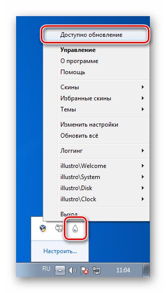 Perehod-k-obnovleniyu-programmyi-Rainmeter-v-Windows-7.png