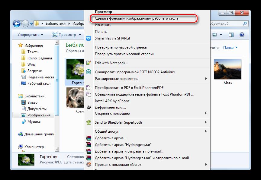 Ustanovka-oboev-dlya-rabochego-stola-v-Windows-7.png