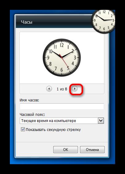 Gadzhet-chasov-dlya-Windows-7.png
