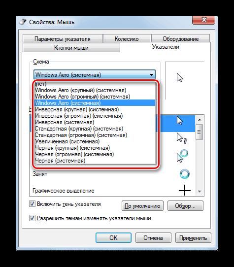 Smena-vneshnego-vida-kursora-standartnyimi-sredstvami-Windows-7.png