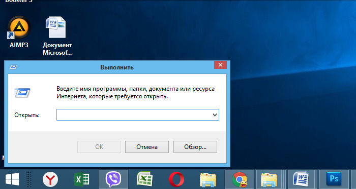 Vyzyvaem-obrabotchik-komand-Vypolnit-sochetaniem-klavish-WinR-.png