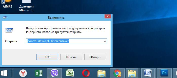 Vvodim-control-desk.cpl-screensaver-zhmem-OK-.png