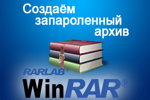 Password_Protect_Archive_Winrar_logo.png