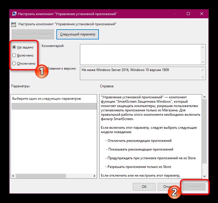 Otklyuchenie-zashhity-ustanovki-prilozhenij-cherez-redaktor-gruppovyh-politik-Windows-10.png