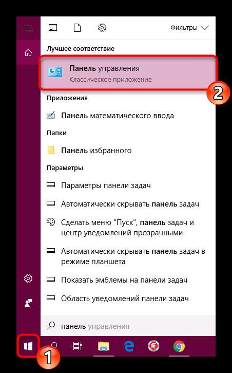 Perehod-k-klassicheskomu-prilozheniyu-Panel-upravleniya-v-Windows-10.png