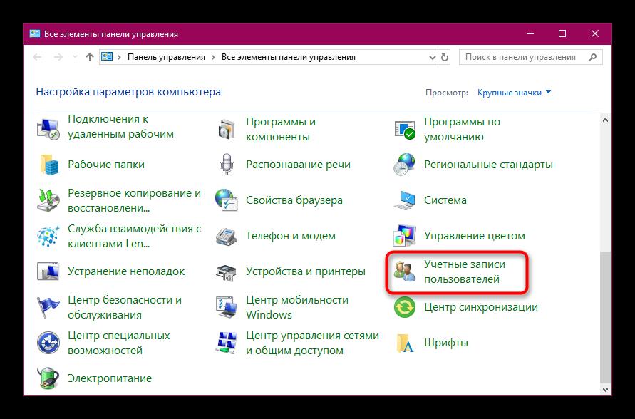 Perehod-k-menyu-Uchetnye-zapisi-polzovatelej-v-Paneli-upravleniya-Windows-10.png