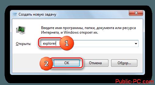 Zapusk-protsessa-explorer.exe-putem-vvoda-komandyi-v-okno-Vyipolnit-v-Windows-7.png