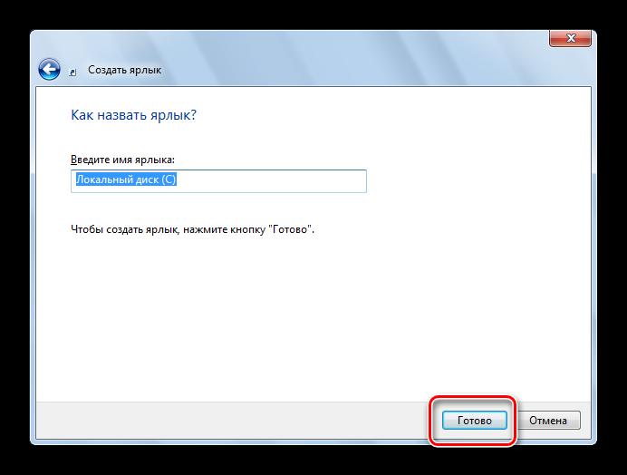 Zaveshenie-deystviy-po-sozdaniyu-yarlyika-v-Windows-7.png