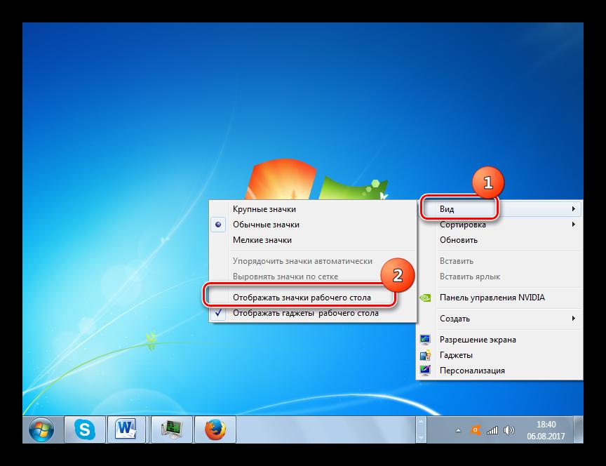 Vklyuchenie-otobrazheniya-yarlyikov-na-rabochem-stole-cherez-kontekstnoe-menyu-v-Windows-7.png