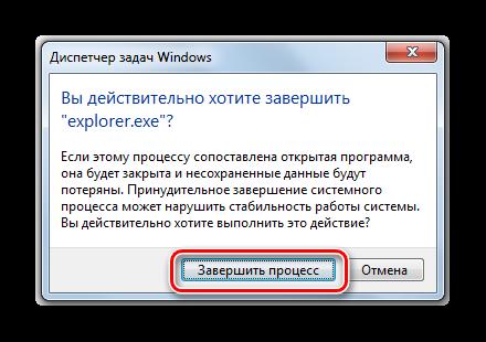 Podtverzhdenie-v-dialogovom-okne-zaversheniya-protsessa-explorer.exe-v-Dispetchere-zadach-v-Windows-7.png