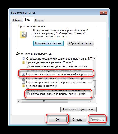 vklyuchit-otobrazhenie-skrytyh-fajlov-dlya-ih-udaleniya-na-windows-7.png