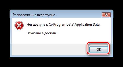 primer-oshibki-otkaza-v-dostupe-vo-vremya-udaleniya-skrytyh-fajlov-na-windows-7.png