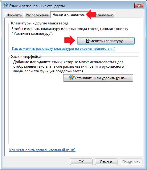 kak-dobavit-yazyk-v-yazykovuyu-panel-windows-73.png