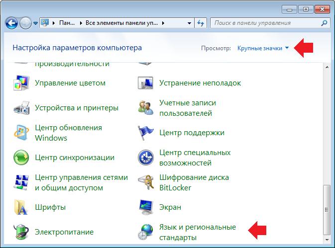 kak-dobavit-yazyk-v-yazykovuyu-panel-windows-72.png