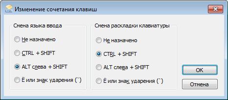 kak-pereklyuchit-yazyk-na-klaviature-s-russkogo-na-anglijskij-i-naoborot8.png