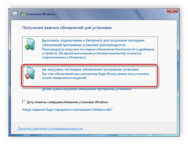 Ne-zagruzhat-poslednie-obnovleniya-programmyi-ustanovki-Windows-7.png