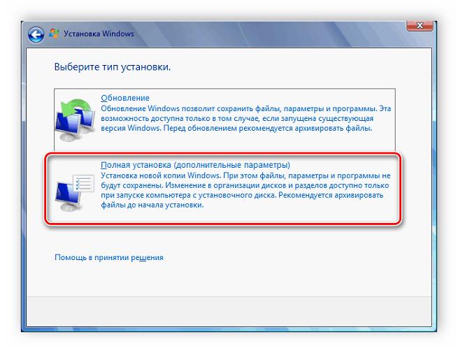 Vyibor-tipa-ustanovki-Windows-7-1.png