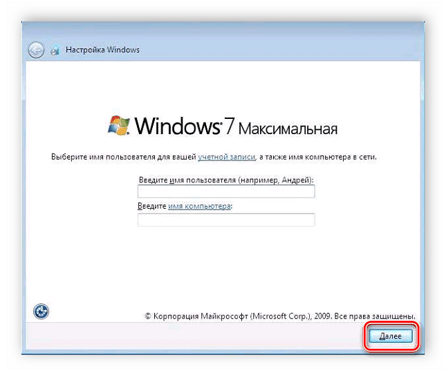 Vvod-imeni-polzovatelya-i-kompyutera-ustanovka-Windows-7-1.png