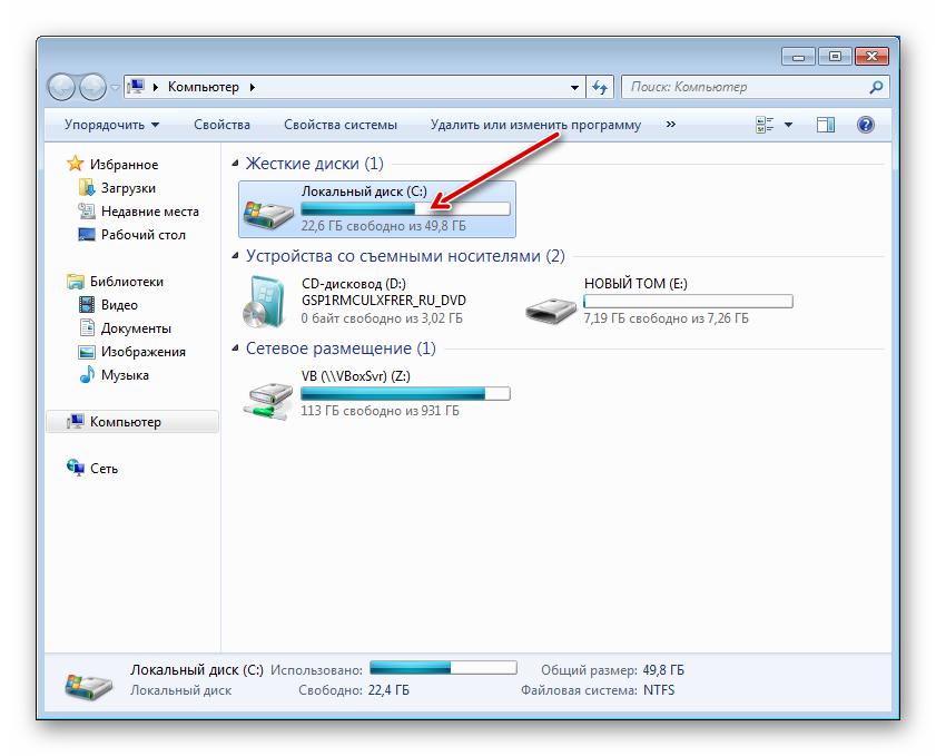 Proverka-svobodnogo-prostanstva-na-sistemnom-diske-v-OS-Windows-7.png