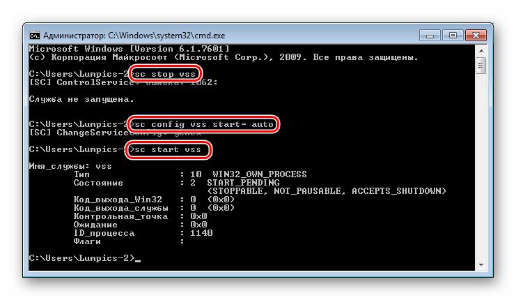 Izmenenie-parametrov-sistemnoj-sluzhby-Tenevoe-kopirovanie-toma-v-Komandnoj-stroke-Windows-7.png