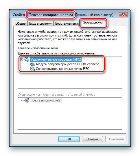 Proverka-zavisimostej-sistemnoj-sluzhby-Tenevoe-kopirovanie-toma-v-Windows-7.png