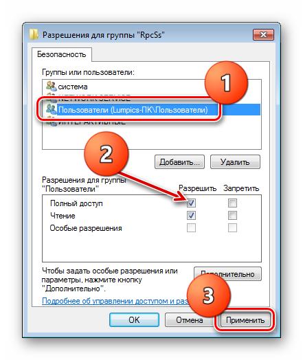 Nastrojka-razreshenij-dlya-razdela-sistemnogo-reestra-v-Windows-7.png