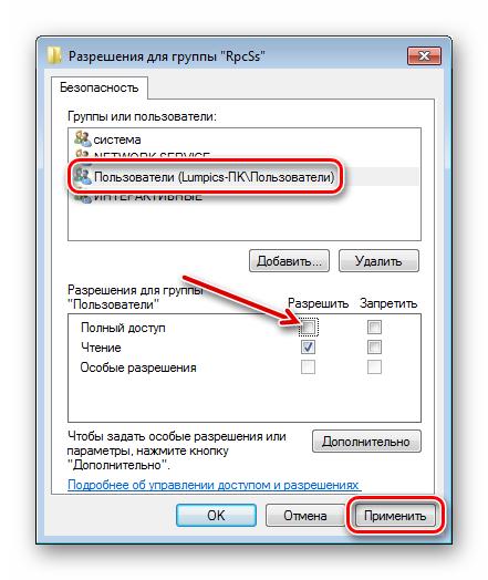 Vosstanovlenie-parametrov-razreshenij-dlya-razdela-sistemnogo-reestra-v-Windows-7.png