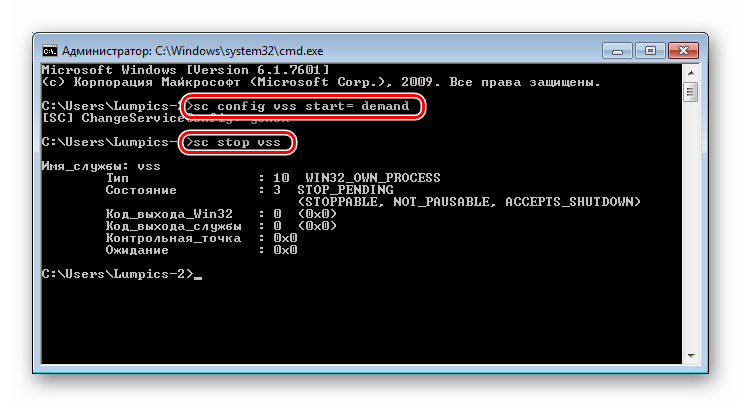 Vosstanovlenie-parametrov-sistemnoj-sluzhby-Tenevoe-kopirovanie-toma-v-Komandnoj-stroke-Windows-7.png