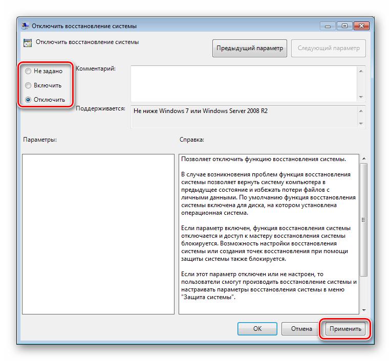 Nastrojka-parametrov-vosstanovleniya-sistemy-v-redaktroe-lokalnyh-gruppovyh-politik-v-Windows-7.png