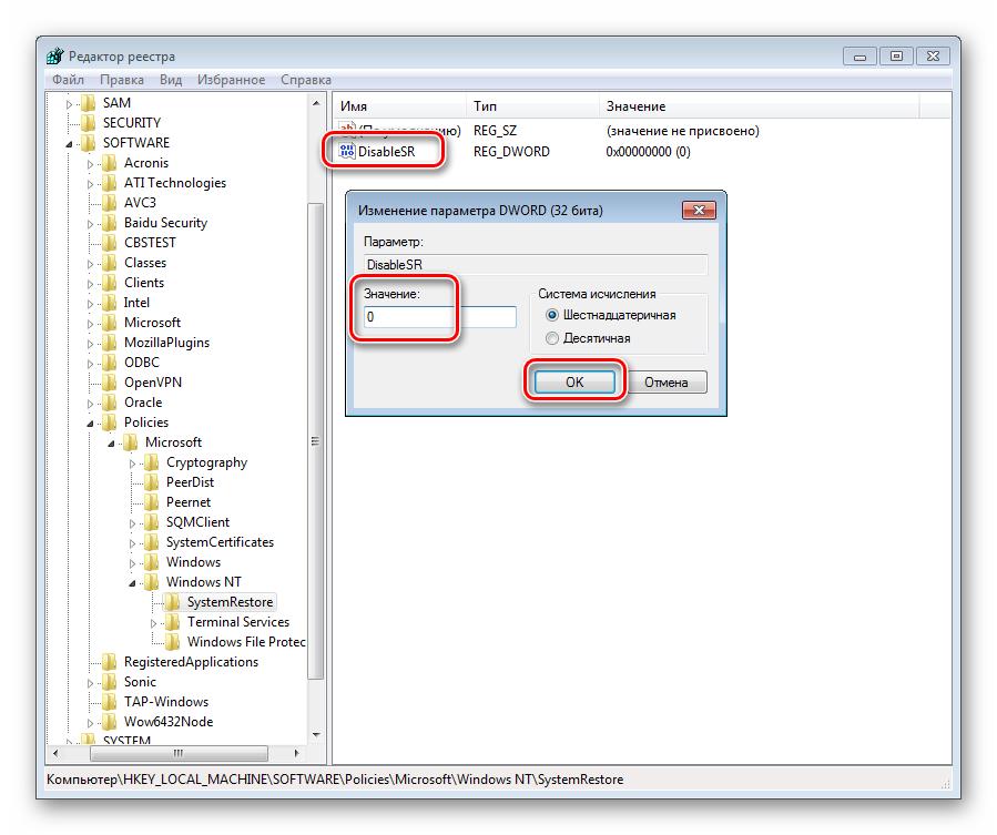 Vklyuchenie-vosstanovleniya-sistemy-v-redaktore-reestra-Windows-7.png